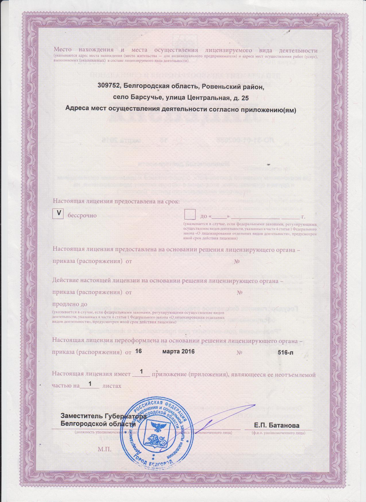 licenziya-001